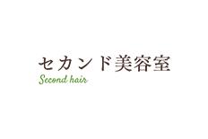 お知らせ|愛媛県松山市の美容室・美容院『セカンド美容室』
